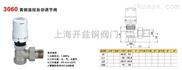 供应日本kitz黄铜温控自动调节阀