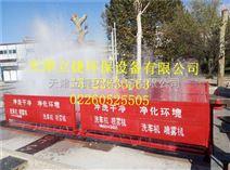 天津西青区工地洗车平台