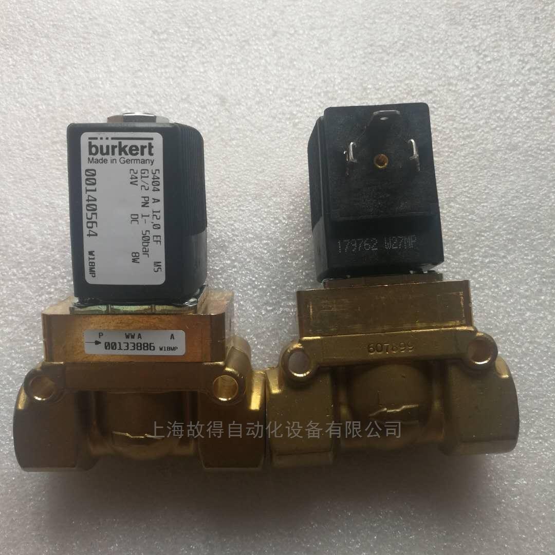 burkert高压电磁阀5404 1-50公斤00140564