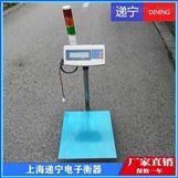 200公斤电子秤带开关量信号