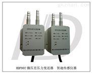 风机负压传感器,负压变送器,管道负压变送器