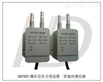 風機負壓傳感器,負壓變送器,管道負壓變送器