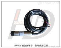 投入式防雷液位传感器,投入式防雷液位变送器