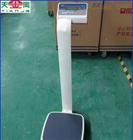 ZF-M301医用身高体重秤