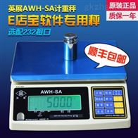 ALH重量报警30kg*2g高精度电子计数秤