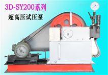 超高压泵的操作手册
