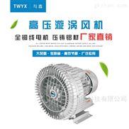 汽车清洗机专用漩涡气泵*高压鼓风机