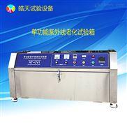 单功能耐黄老化试验箱/加速耐候实验机