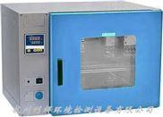真空烘箱/热风循环烘箱/电热烘箱/工业烘箱/高温烘箱/真空干燥设备