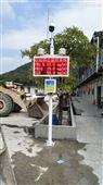 广东施工环境污染扬尘噪声实时在线监控系统