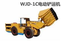 WJD-1C侧卸铲运机设备