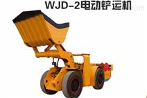 WJD-2电动铲运机设备