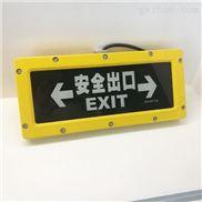 LED防爆标志灯厂家供应 安全出口灯现货