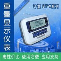 ZF-BTW供应电子台秤称重仪表显示器可连接电脑