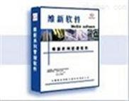 标准版-维新物业租赁管理系统