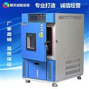 SME-50PF-桌上型高低温湿热老化试验箱皓天维修点