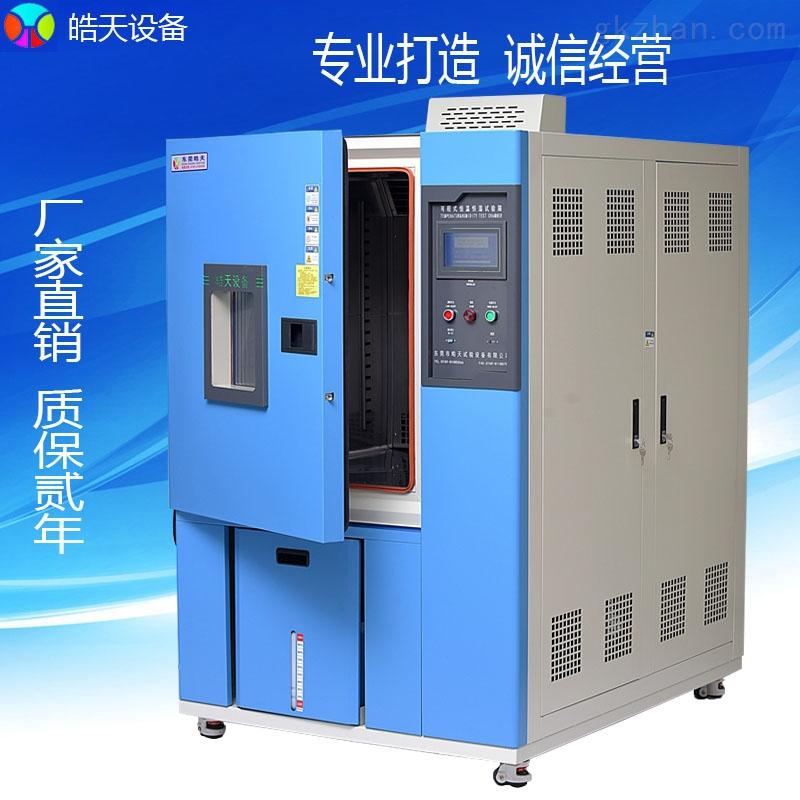 橡胶弹性检测温变调控低温恒温恒湿机