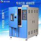 耐温湿度恒温恒湿环境试验箱