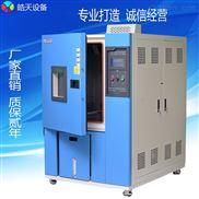 标准气候机耐温湿度试验箱