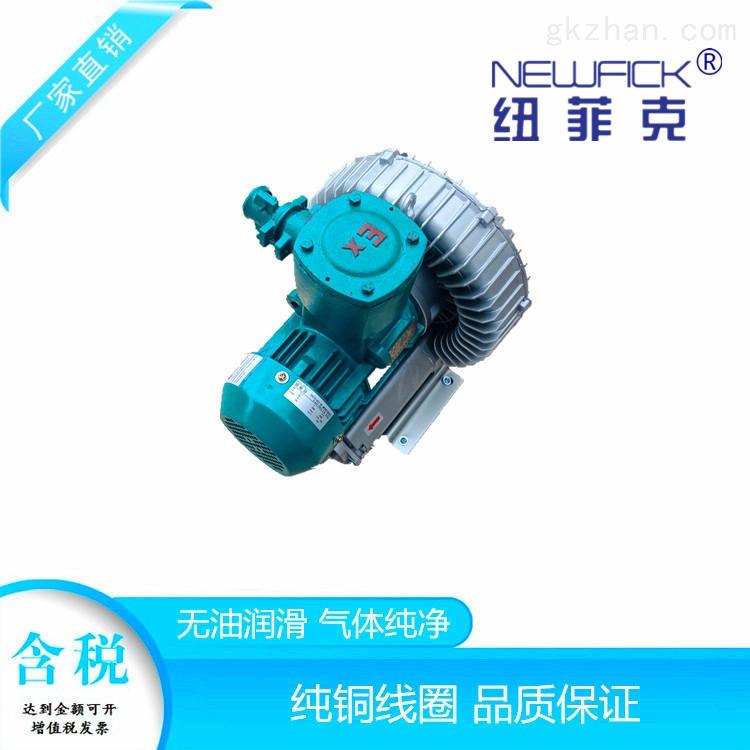 抽气送气耐腐蚀防爆环形旋涡风机定制