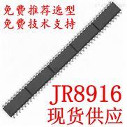 JR8916--6键智能门锁触摸IC