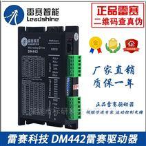 雷赛数字式两相步进电机驱动器DM422C M415B