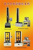 微电脑拉力试验机|电脑式拉力试验机|电脑拉力试验机|电脑式拉压材料试验机|电子拉力试验机-拉力试验机