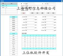 上位机监控系统软件定制开发