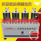 JJYMX-1型新標準纖維吸油率測定儀
