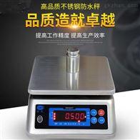 ZF-S29供应电子防水秤3kg/0.2g防水电子桌秤