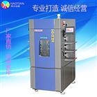 快速温变试验箱 检测产品环境骤变要素评估