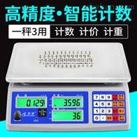 ALH(SA)可以称数量的电子秤高精度电子计数桌秤