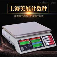 ALH可设定取样数量3kg*1g的高精度电子计数秤
