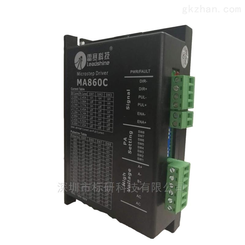 雷赛57 86步进电机驱动器DM542/MA860C