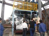 氧化铝吨袋包装机、吨包包装秤结构
