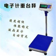 TCS供应150公斤报警功能高精度电子计价台秤