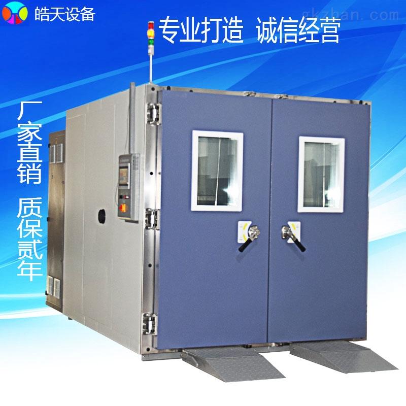 步入式高低温测试房皓天设备价格