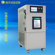 THC-80PF-小型高低温试验箱皓天设备80L标准版