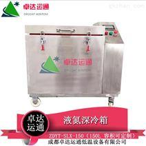 液氮深冷箱/超低温深冷设备/液氮槽/低温箱