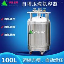上海自增壓液氮容器