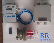 面粉厂安装使用粉尘浓度报警器 BR-2014防爆粉尘报警器
