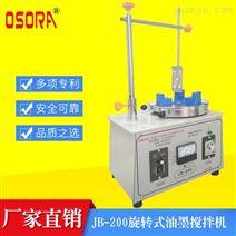 小型油墨搅拌机,浩恩电子科技有限公司