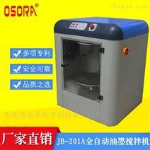 厂家批发 全自动油墨搅拌机JB-201A OSORA