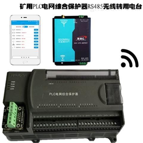 矿用PLC电网综合保护器专用无线数传电台