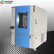 高低温湿热试验箱负20到150度 高雅蓝色版