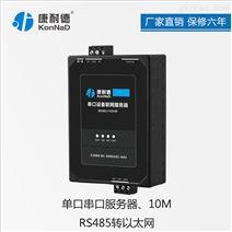 串口转以太网服务器485转TCP IP网络