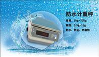 9903(RIVER Ⅱ)多尘潮湿环境使用的称重防水电子桌秤