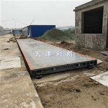 天津100噸3*20米電子磅/3*18米磅稱地上衡