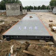 SCS-150T天津150吨数字式地磅,霸州200吨电子汽车衡