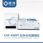 CHF-4500T-全自动红外分光测油仪